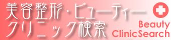 美容整形・ビューティークリニック検索/ロゴ